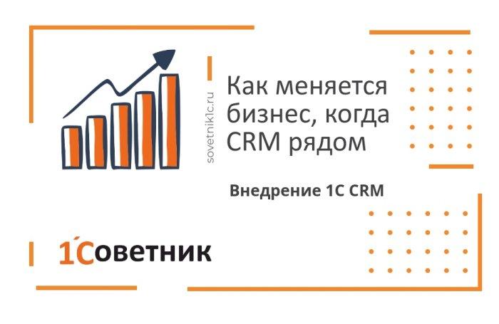 670c3c63bf2e6 1С CRM внедрение 1с crm системы и как меняется бизнес, когда CRM рядом - 1С  Предприятие 1С автоматизация бизнес-процессов на базе 1С от Центра  корпоративной ...