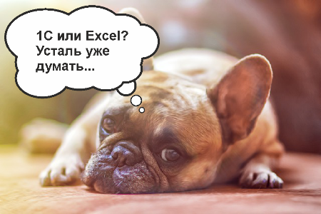 1с или excell