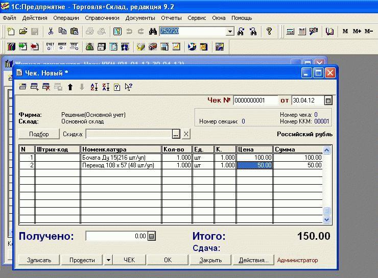 1с бухгалтерия торговля склад купить налоговый период код для налоговой декларации 3 ндфл
